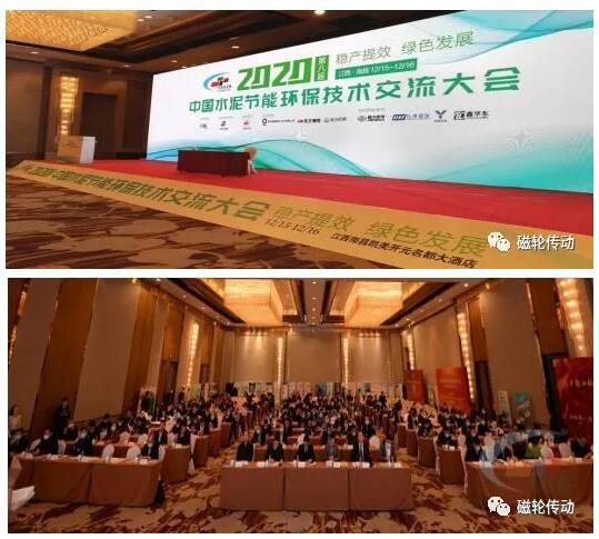 芜湖磁轮传动技术有限公司受邀参加水泥行业峰会