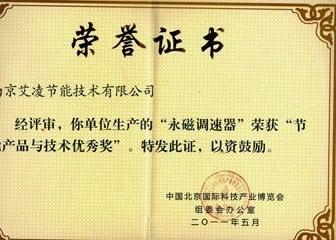 北京科技产业博览会