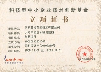 创业基金证书