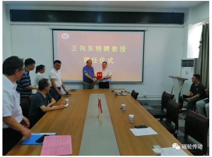 芜湖磁轮传动技术有限公司董事长受聘为安徽工程大学特聘教授